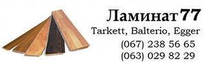 Купить ламинат Киев